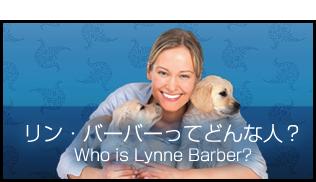 リン・バーバーってどんな人?