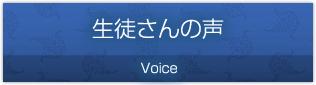生徒さんの声