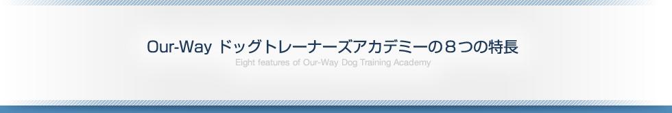 Our-Way ドッグトレーナーズアカデミーの8つの特長
